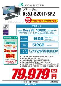 RS5J-B201T_SP2-1.jpg