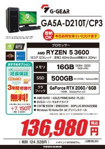 GA5A-D210T_CP3-1.jpg