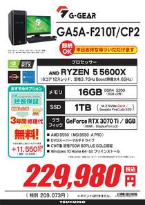 GA5A-F210T_CP2-1.jpg