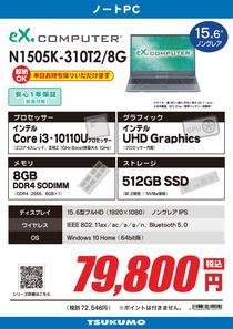 N1505K-310T2_8G-1.jpg