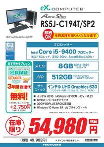 RS5J-C194T_SP2-1.jpg