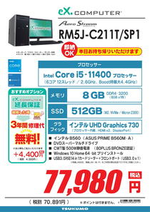 RM5J-C211T_SP1-1.jpg
