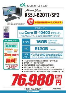 ‡RS5J-B201T_SP2-1.jpg