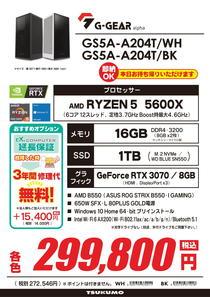 GS5A-A204T_WH_BK-1.jpg