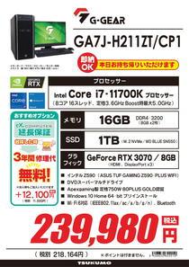 ‡GA7J-H211ZT_CP1-1.jpg