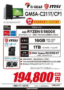 GM5A-C211T_CP1-1.jpg