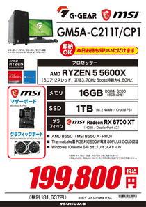GM5A-C211T_CP1 -1.jpg