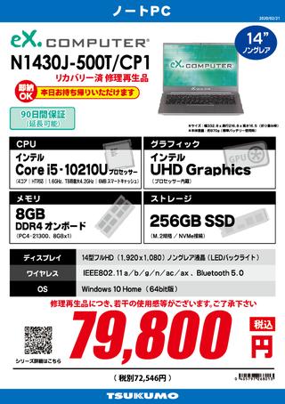 N1430J500TCP1修理再生.png