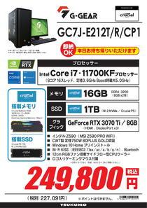 GC7J-E212T_R_CP1-1.jpg