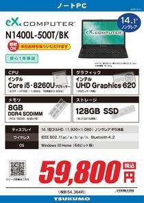 N1400L-500T_BK -1.jpg
