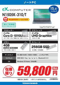 N1505K-310_T -1.jpg