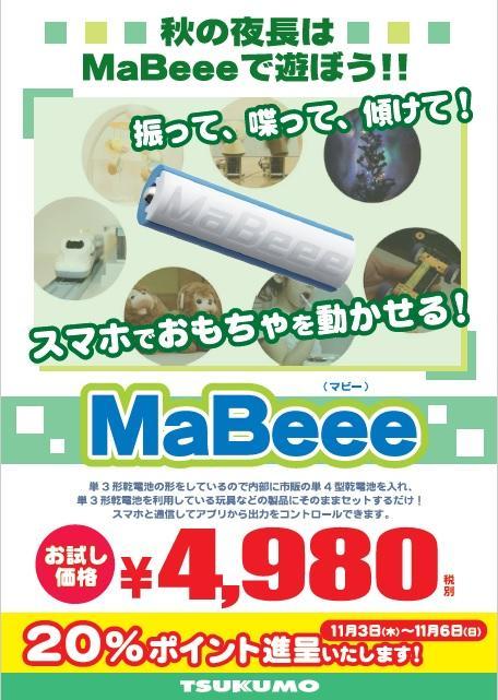 これMaBeee!.jpg