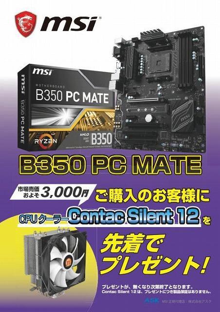 2017-3-B350 PCMATE-CL-P039-AL12BL-Aのコピー.jpg