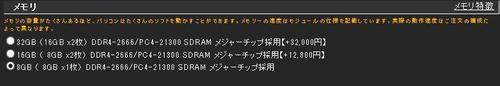 メモリ.JPG