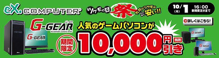 btoキャンペーン9月ブログ.JPG