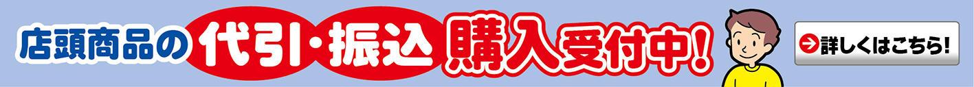 DAIBIKIFURIKOMI202003_1417×127.jpg