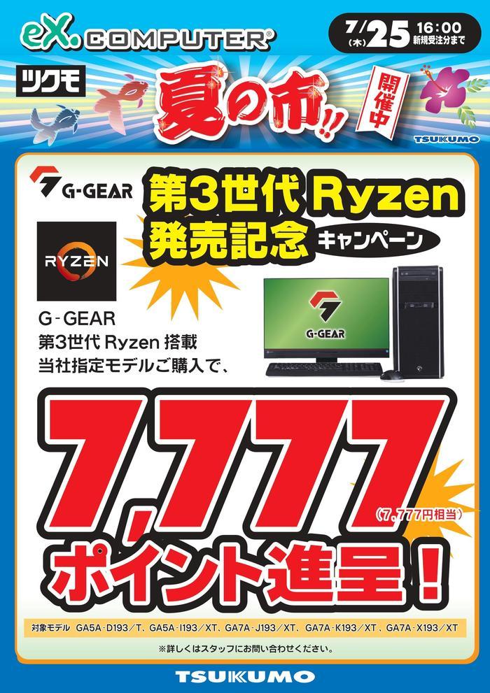 BTO施策_AMD (1).pdf7111_page-0001.jpg