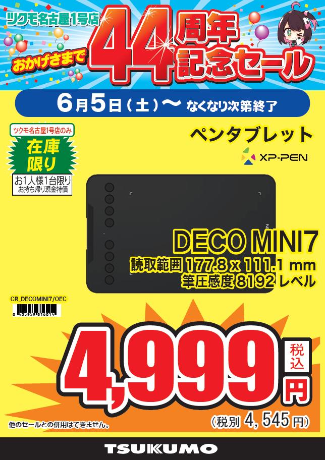 decomini7_4999.PNG