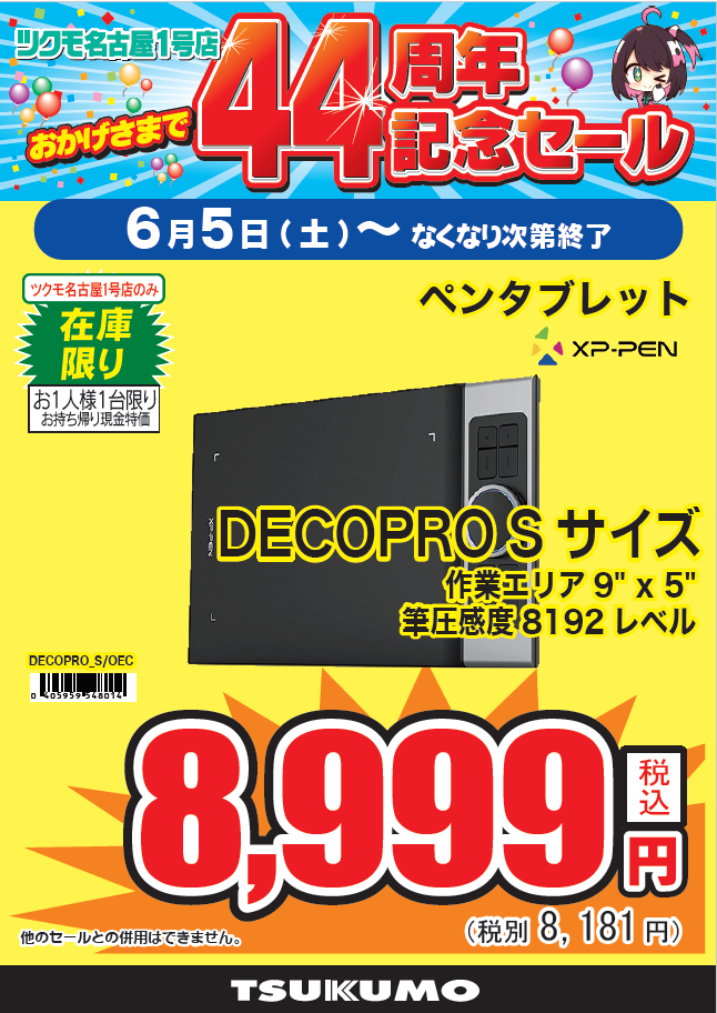 decopros_8999.PNG