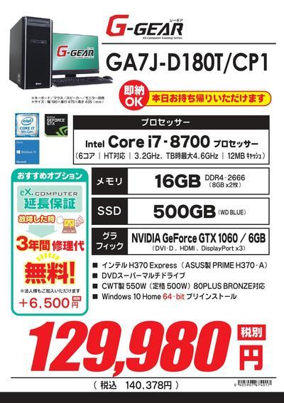 GA7J-D180T_CP1_page-0001.jpg