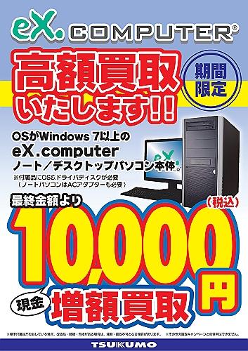 eXcomputer買取10000.jpg