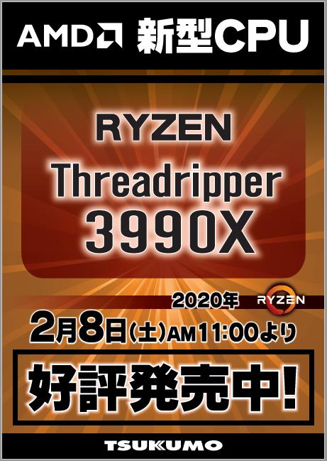 3990X発売中.PNG
