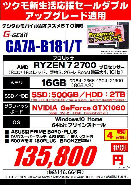 ga7ab181t.JPG