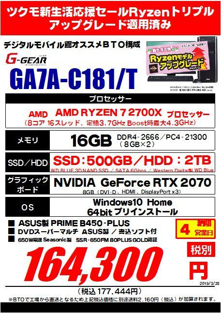 ga7ac181t.JPG