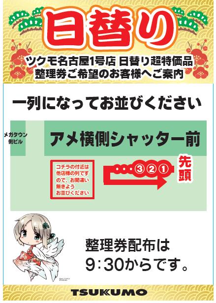 hatuuri_higawari.png