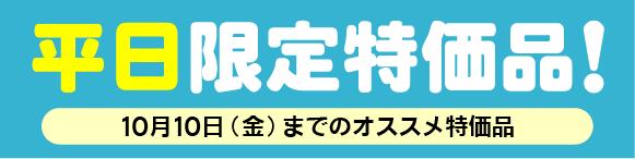 heijitsu20141003.png