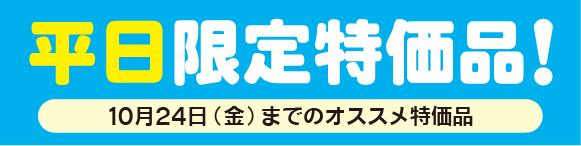 heijitsu20141017.png