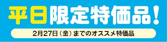 heijitsu20150220.png