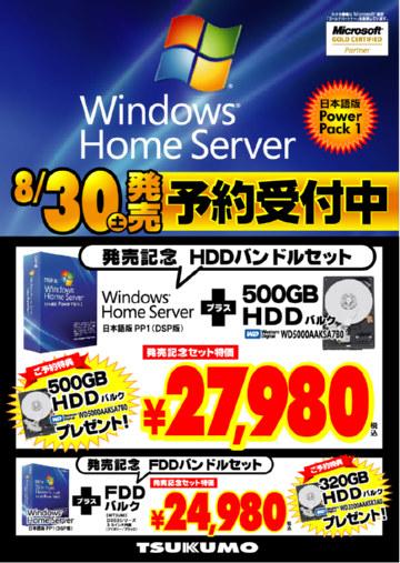 homerserver_jp_thum.jpg
