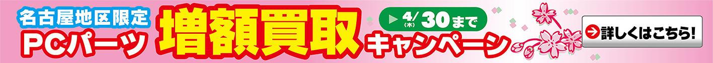 kaitori20200323_1417-127.jpg