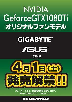 nvidia_gtx1080ti_original.jpg