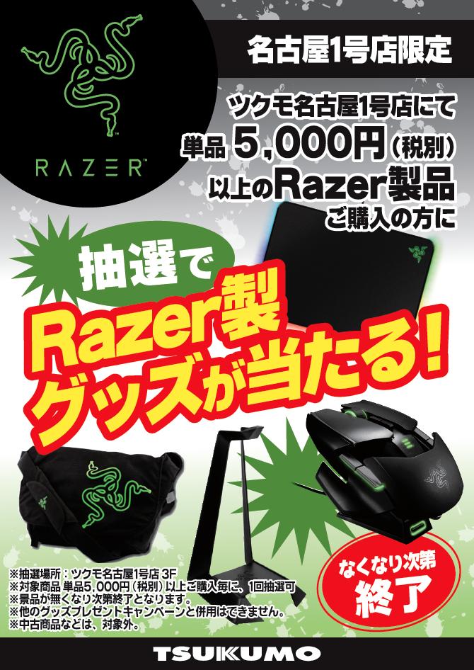 razer goods.png