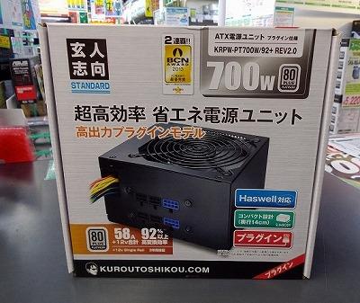 s-kuroutoPT700W.jpg