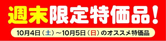 syuumatsu20141003.png