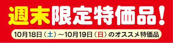 syuumatsu20141017.png