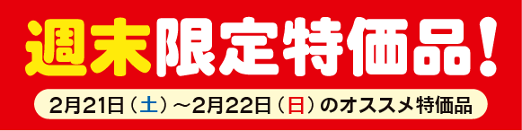 syuumatsu20150220.png