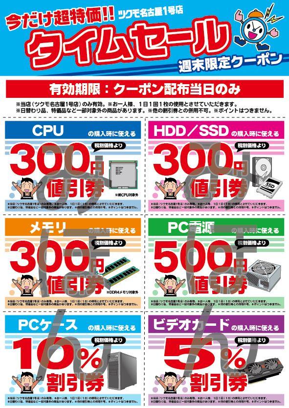 ticket0830.JPG