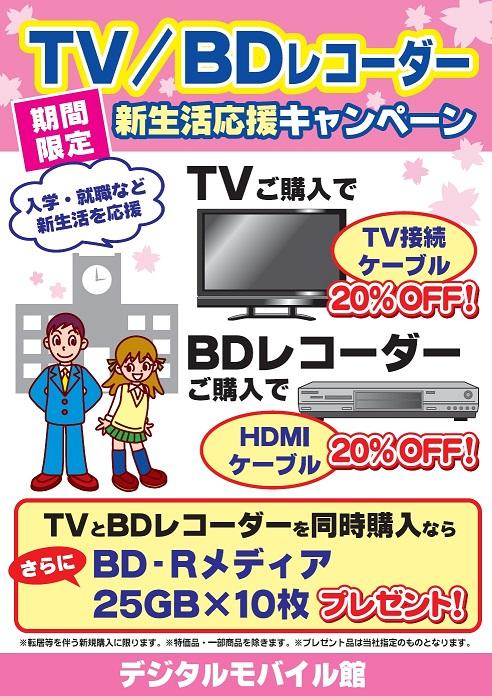tvbd1.jpg