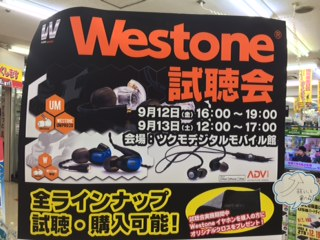 westone2.JPG
