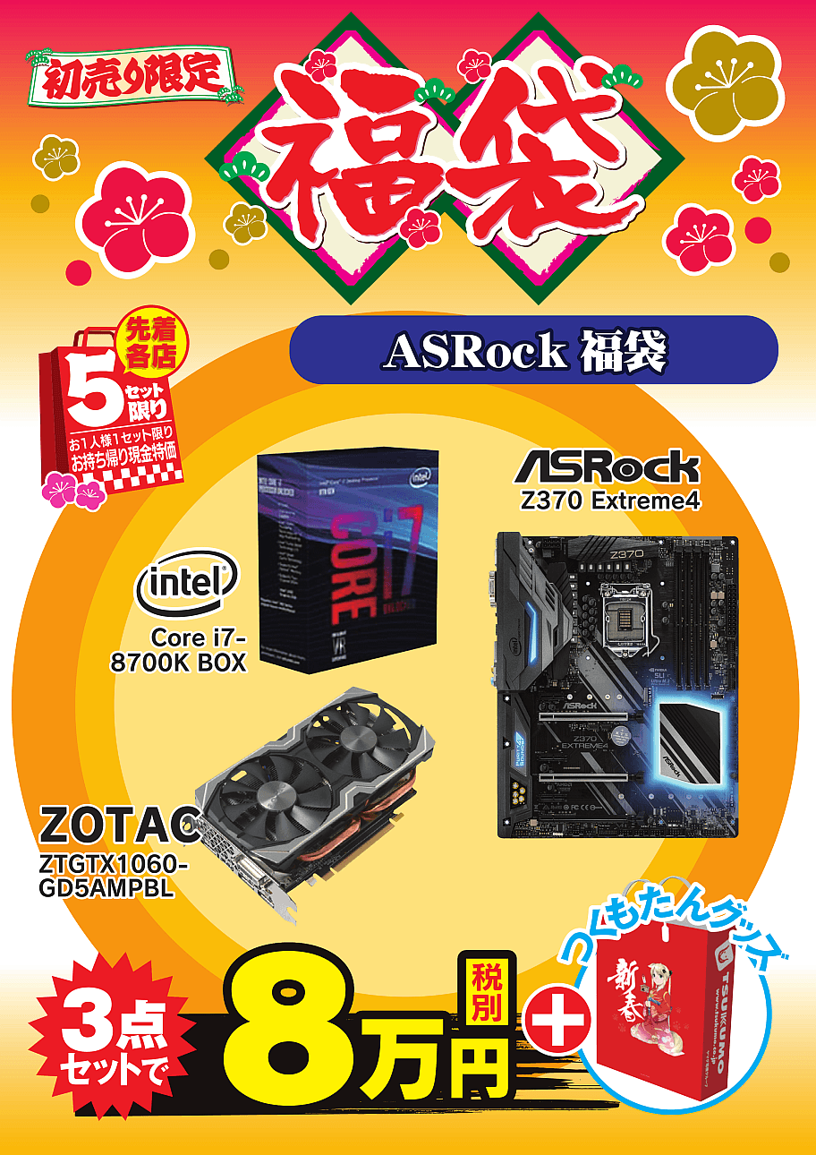 Intel Core i7-8700K BOXZ370 EXTREME4ZT-GTX1060GD5-AMPBL 【ASRock 福袋】カジュアルゲーマー向けパーツ3点ASRockセット!