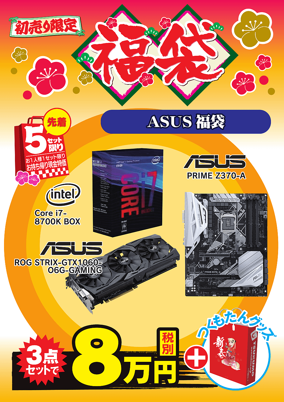 Intel Core i7-8700K BOXPRIME Z370-ASTRIX-GTX1060-O6G-GAMING 【ASUS 福袋】カジュアルゲーマー向けパーツ3点ASUSセット!
