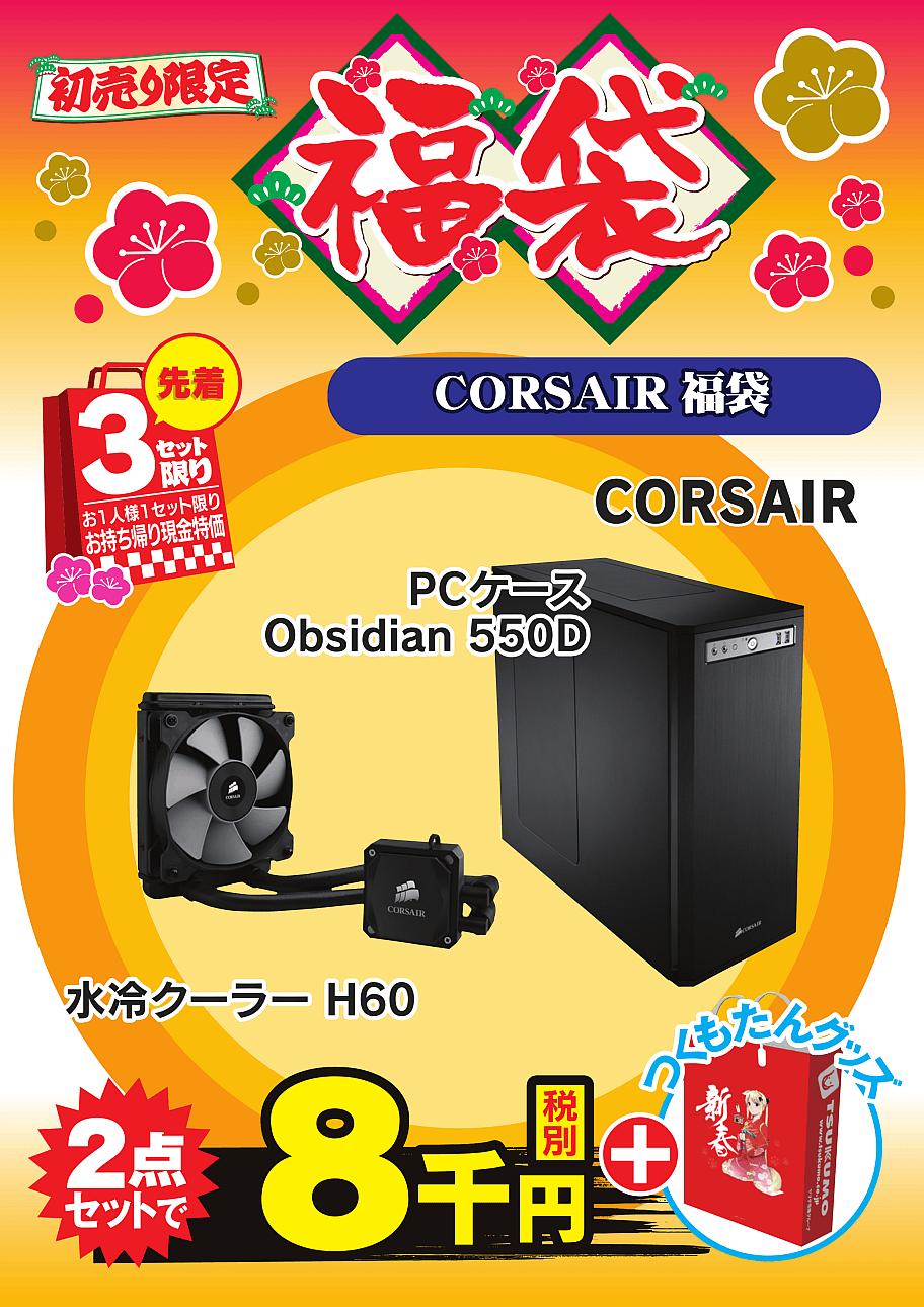 Obsidian 550DH60 【CORSAIR 福袋】CORSAIR製人気ケースとCPUクーラーの2点セット!
