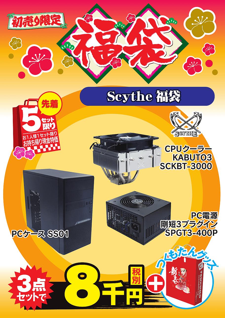 SCKBT3000SS01SPGT3/400P 【Scythe 福袋】SCYTHEのCPUクーラー・PCケース・電源のお手頃3点セット!