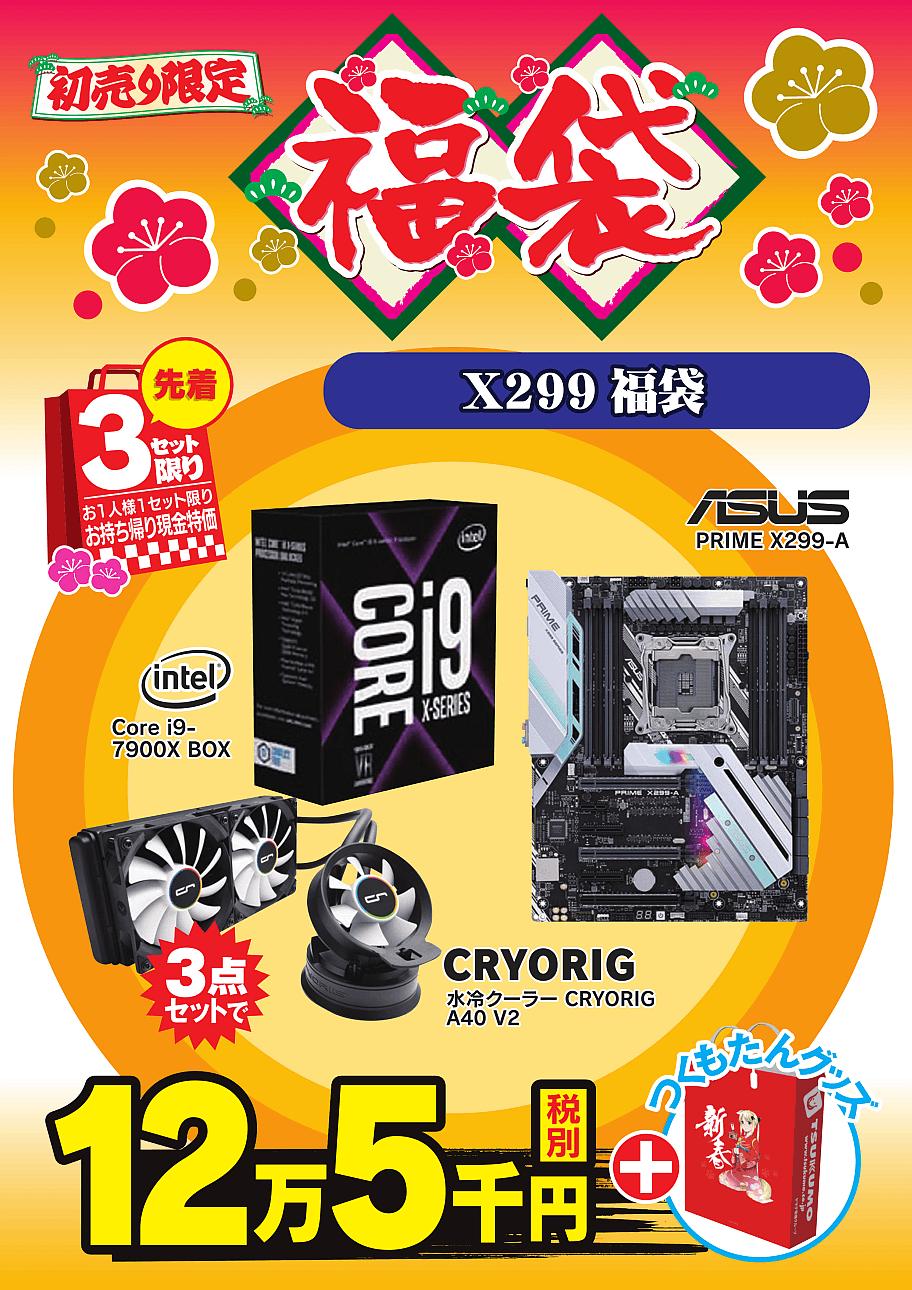Core i9-7900X BOXPRIME X299-AA40 V2 【X299 福袋】10コア20スレッドCPUとマザーボード・CPUクーラーのセット!
