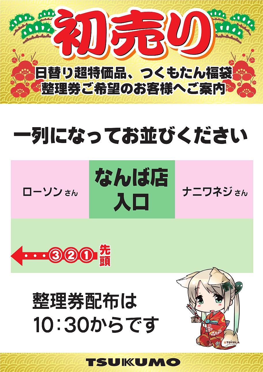 2018_Hatsuuri_0102_narabi.png