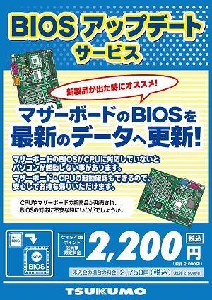 BIOS書き換えサービス
